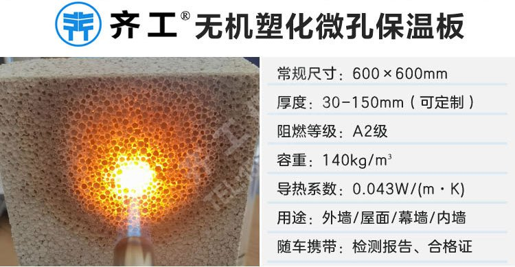 无机塑化微孔保温板